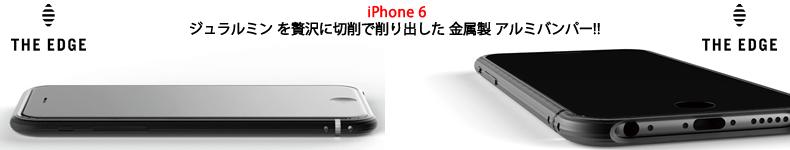 iphone 6 CASE ジュラルミン