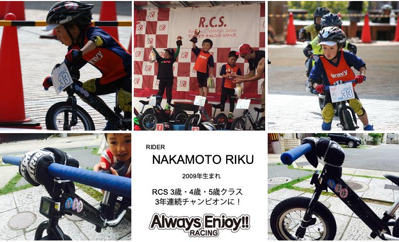 ストライダーレース RCS 5歳クラス ナカモト リク選手 優勝! 軽量アルミカーボンハンドル Always Enjoy!!