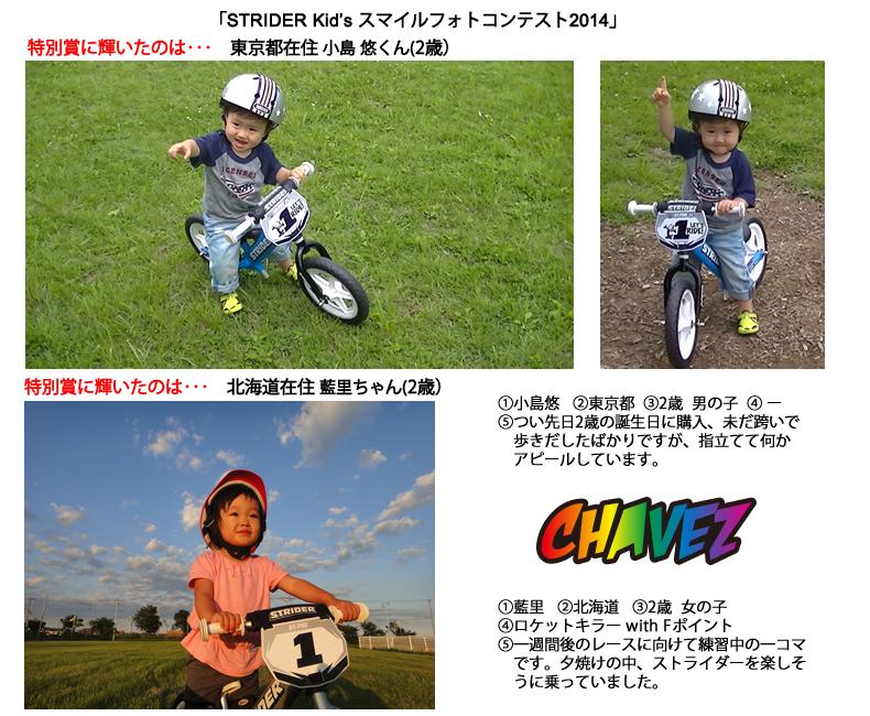 CHAVEZ (チャベス)特別賞 入賞作品の発表!「STRIDER Kid's スマイルフォトコンテスト2014」