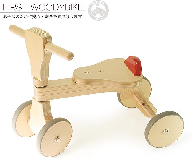 ベビー用 木の乗り物 木製 【乗用玩具】 出産祝い・1歳の誕生日プレゼントに! 01