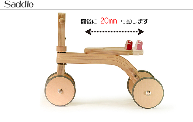 【First Woody Bike】サドル お子様の成長に合わせた座面調整