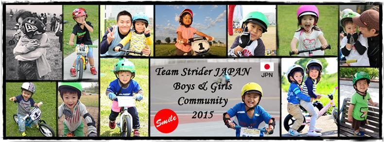 ストライダー Team Strider Japan Boys&Girls Community Facebook カバー写真