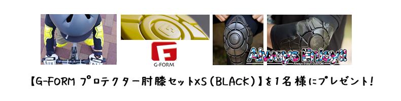 STRIDER キッズ コーディネート賞