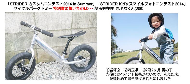 サイクルパークトミー特別賞 入賞作品の発表!「STRIDER コンテスト2014」 01