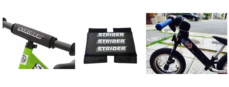 STRIDER ハンドルバーパットプレゼント